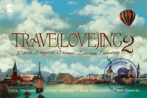 Traveloveing2